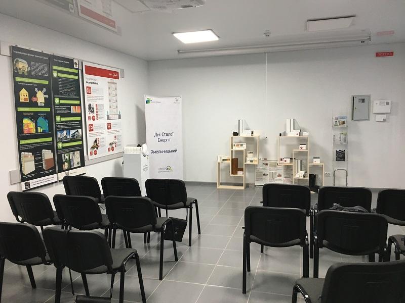 Центр энергоэффективности в Хмельницком