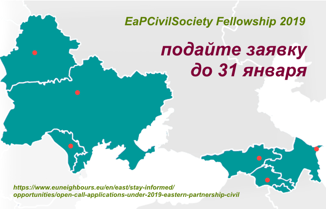 EaPCivilSociety Fellowship 2019