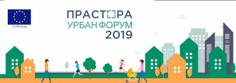 Урбан Форум в Витебске